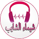 Shaimaa Al - Shayeb Songs by appmus