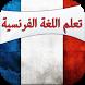 تعلم اللغة الفرنسية by Andev Inc