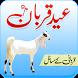 Eid e Qurban/Qurbani ke Masail. by Mission Apps