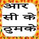 आर सी के ठुमके by Love Of India
