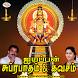 Iyyapan Subrabatham & Kavasam by Sruthilaya Media