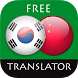 Korean - Chinese Translator by Suvorov-Development