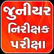 Junior Inspector Exam by Rudra Soft