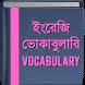 ইংরেজি ভোকাবুলারি - Vocabulary by bangla-apps
