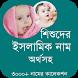 শিশুদের সুন্দর ইসলামিক নাম ও অর্থ Baby Name 2017 by Apps Point