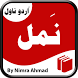 Namal - Urdu Novel by GlowingApps