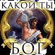 Тест: Какой Ты Древнегреческий Бог? by doubleR
