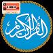 تلاوة القرآن كامل بدون أنترنيت by Hanine Issam