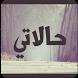 حالاتي حالات واتساب وصور by mohhamed nabil