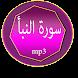 سورة النبأ by tabkh