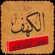 سورة الكهف (بدون انتيرنت) by Islamic Kurdish App2.