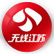 Jiangsu Mobile TV by Jiangsu Broadcasting Corporation