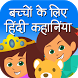 New children story in hindi by Narendra Gupta