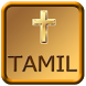 Tamil Bible Audio by Bible Full Version