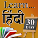 Learn Hindi in 30 Days through Videos by Rutvik Dhanjaniya 1998