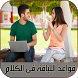 قواعد اللباقة في الكلام by devmaro apps