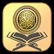 القرآن كامل بدون انترنت by supernana