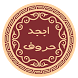 ابجد حروف by bita salehi