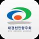 재경천안향우회 모바일 수첩 by hanulsoft