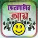 অনলাইনে আয়/ Earn From Online by BD Plus