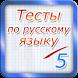 Тесты по русскому языку by INTRIGA-Games
