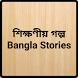 শিক্ষণীয় গল্প-Bangla Stories by Mahfuz Rahman