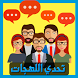 تحدي اللهجات العربيه by SoDesign développeur
