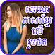 Write Khmer Text On Photo by Magic Touch Apps