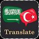 Arabic Turkish translator by Translate Apps