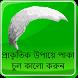 প্রাকৃতিক উপায়ে পাকা চুল কালো করুন by Ahsan Apps
