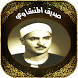Quran by Siddiq El Menchaoui by AlMostaghfirApps