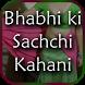 Bhabhi ki Sachchi Kahani by College ka Sultan