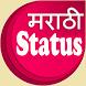 Marathi Status : मराठी स्टेटस by Shayari Statuszone
