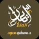 العلم و الإيمان - مصطفي محمود by MediaMaster