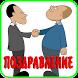 Поздравление другу by Olexak