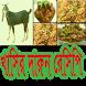 খাসি রান্নার স্পেশাল রেসিপি by Bangla Apps store