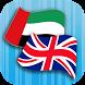 Arabic English Translator by Pro Languages