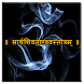 Shiva Tandava Stotram by Shishir Pokharel