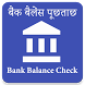 Bank Balance Check by Speed App Studio