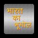 भारत का भूगोल by CIITApps