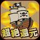 登録不要!玄人向けお小遣いアプリ|TREASURE SHIP by TOMOKI TAKAHASHI