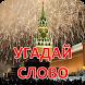 Угадай слово - Русская by GEOS