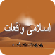 Islamic Stories/Waqiat in Urdu by Guided Keys