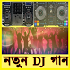 Bangla DJ Song by euro.bd.apps