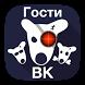 Гости Вашей страницы ВКонтакте by Oleg Lavrynenko