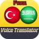 قاموس عربي تركي ناطق صوتي by AxmanRoman