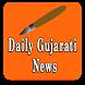 AajKaal Daily Gujarati News by PrachiInfotech
