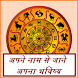 Apne Naam Se Jaane Apna Bhavishya by YouAreAwesome