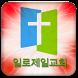 일로제일교회 by ZRoad Korea