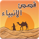 قصص الأنبياء عليهم السلام - بدون انترنت by Kisas 3arabia